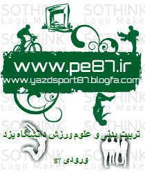تربیت بدنی و علوم ورزش دانشگاه یزد ورودی87